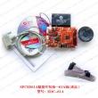 SPCE061A精简开发板—凌阳61板(升级)