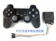 PS2无线手柄及接收器