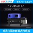 X4激光雷达测距传感器
