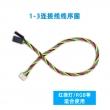 四芯优质硅胶连接线1-3