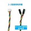 四芯优质硅胶连接线2-2